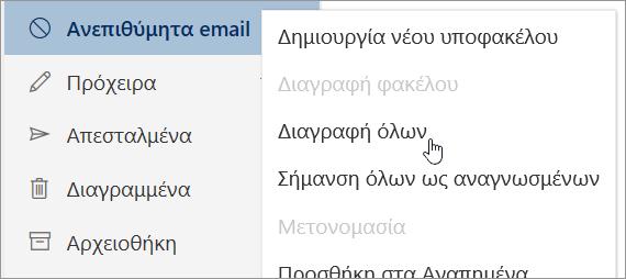 Ένα στιγμιότυπο οθόνης εμφανίζει τη διαγραφή όλων την επιλογή ενεργοποιημένη για το φάκελο ανεπιθύμητης αλληλογραφίας.