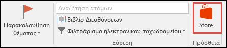 Κουμπί Store στο Outlook