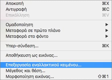 Επεξεργασία επιλογής εναλλακτικού κειμένου από το μενού περιβάλλοντος στο PowerPoint για Mac
