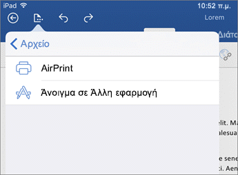 """Το παράθυρο διαλόγου """"Εκτύπωση"""" στο Word για iOS σάς επιτρέπει να εκτυπώσετε το έγγραφό σας ή να το ανοίξετε σε άλλη εφαρμογή."""