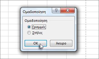 """Επιλέξτε """"Γραμμές"""" και, στη συνέχεια, κάντε κλικ στο κουμπί """"OK""""."""