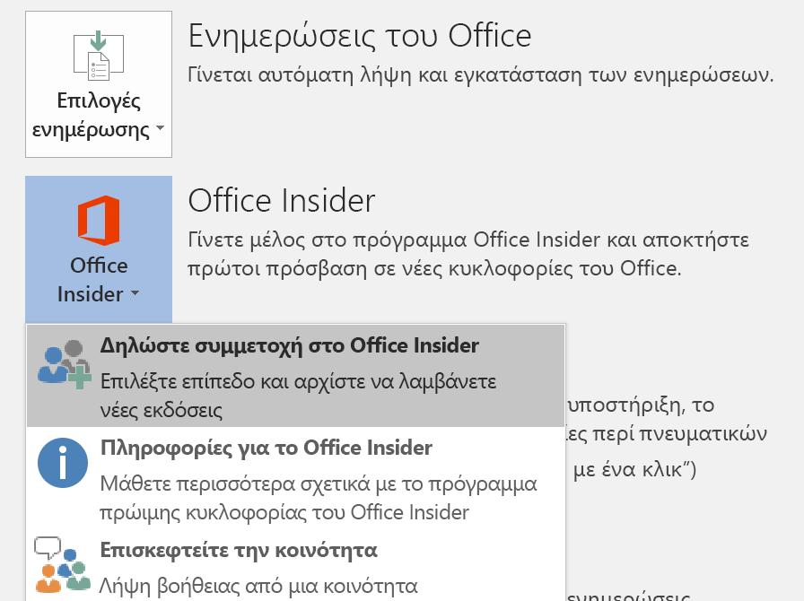 Κουμπί Office Insider στην οθόνη Αρχείο > Λογαριασμός_C3_201711139559