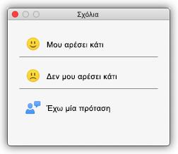 """Στιγμιότυπο οθόνης του παραθύρου διαλόγου """"Σχόλια"""" που δείχνει τα κουμπιά """"Μου αρέσει κάτι"""", """"Δεν μου αρέσει κάτι"""" και """"Έχω μια πρόταση""""."""