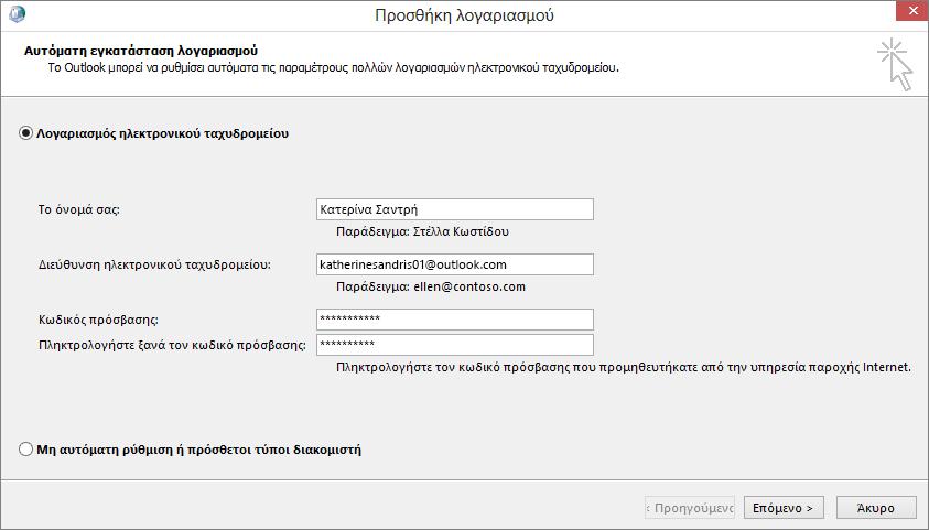 Χρήση της Αυτόματης ρύθμισης λογαριασμού για την προσθήκη λογαριασμών ηλεκτρονικού ταχυδρομείου ως μέρος του προφίλ που μόλις δημιουργήθηκε για το Outlook