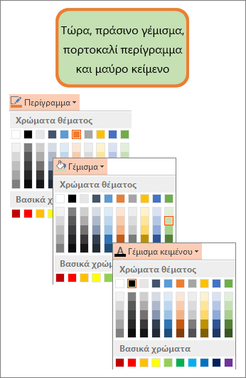 Ένα σχήμα με νέο χρώμα γεμίσματος, κειμένου και περιγράμματος