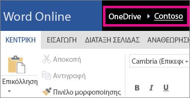 Στιγμιότυπο οθόνης συνδέσεων περιήγησης δυναμικής διαδρομής στο Word Online