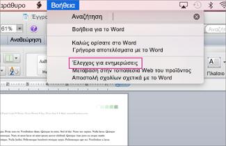 """Στιγμιότυπο οθόνης του μενού """"Office για Mac"""""""