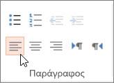 Στοίχιση κειμένου αριστερά
