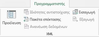 """Εντολές XML στην καρτέλα """"Προγραμματιστής"""""""