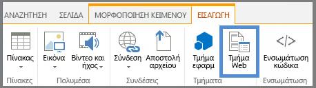 Εισαγωγή Τμήματος Web
