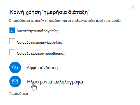 """Στιγμιότυπο οθόνης της επιλογής μηνύματος ηλεκτρονικού ταχυδρομείου στο παράθυρο διαλόγου """"Κοινή χρήση"""" στο OneDrive"""