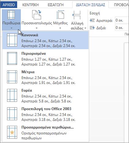 Εικόνα της συλλογής περιθωρίων του Word Web App