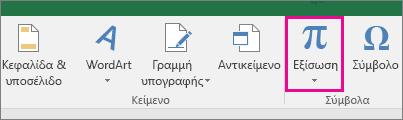 """Κουμπί """"Εξίσωση"""" στην κορδέλα του Excel 2016"""