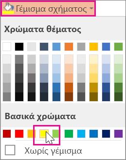 Επιλογή χρώματος επισήμανσης