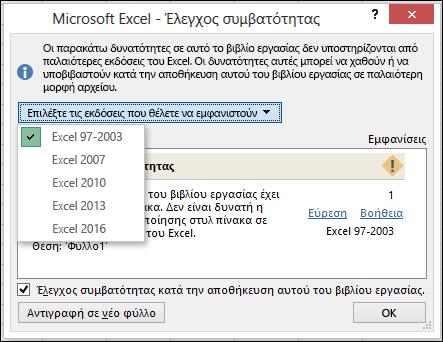 Παράθυρο διαλόγου έλεγχος συμβατότητας του Excel