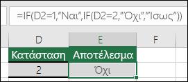 """Χρήση του """""""" για έλεγχο για ένα κενό κελί - Ο τύπος στο κελί E3 είναι =IF(D3="""""""";""""Κενό"""";""""Μη κενό"""")"""