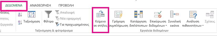 """Το εικονίδιο """"Κείμενο σε στήλες"""" βρίσκεται στην καρτέλα """"Δεδομένα""""."""