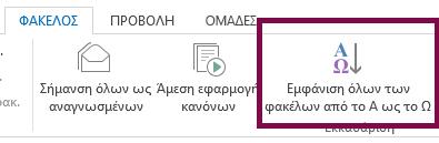 """Ταξινομήστε με αλφαβητική σειρά τους φακέλους σας κάνοντας κλικ στην επιλογή """"Εμφάνιση όλων των φακέλων με αλφαβητική σειρά""""."""
