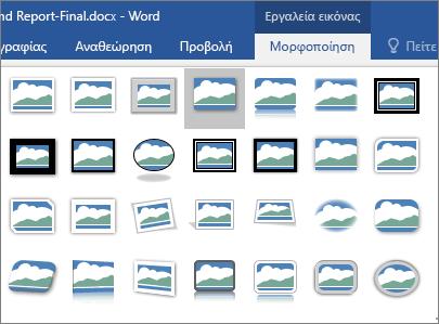 Εμφανίζονται επιλογές περιγραμμάτων για εικόνες.