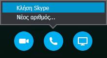 """Επιλογή στοιχείου """"Κλήση"""" για σύνδεση με μια κλήση Skype ή για να σας καλέσουν από τη σύσκεψη"""