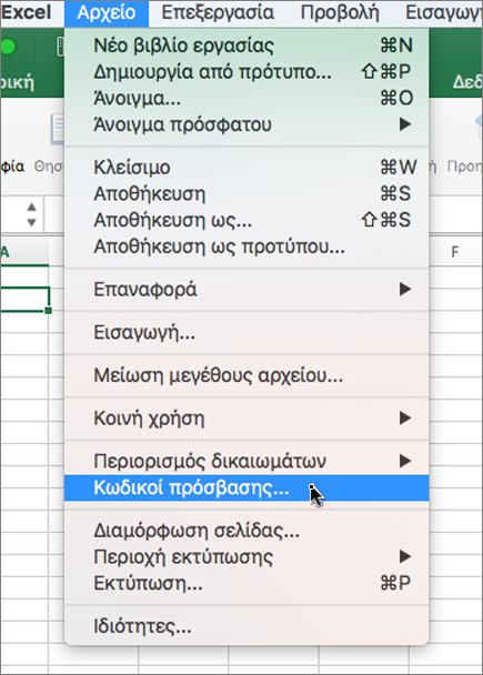 """Επιλογή τον κωδικό πρόσβασης στο μενού """"αρχείο"""""""