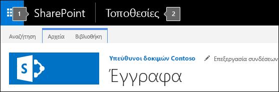 SharePoint 2016 επάνω αριστερή γωνία της οθόνης που εμφανίζει την εκκίνηση εφαρμογών και τίτλου