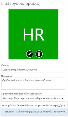 Επεξεργασία σελίδας ομάδας - αλλαγή προστασίας προσωπικών δεδομένων από δημόσια σε ιδιωτική
