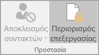 Επιλογές προστασίας εγγράφου
