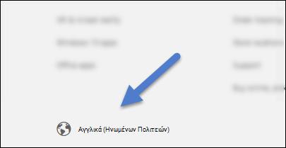 Κουμπί γλώσσας στην κάτω αριστερή γωνία κάθε σελίδας SOC.