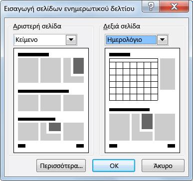 """Προσθέστε νέες σελίδες στο ενημερωτικό δελτίο με το παράθυρο διαλόγου """"Εισαγωγή σελίδων ενημερωτικού δελτίου""""."""