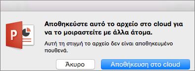 Αποθήκευση στο cloud του PPT για Mac