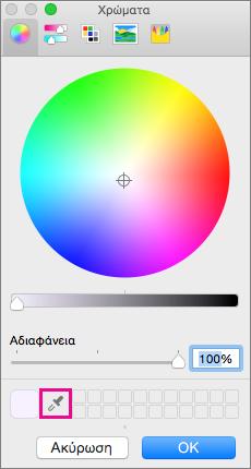 """Εργαλείο """"Σταγονόμετρο"""" στο πλαίσιο χρώματα"""