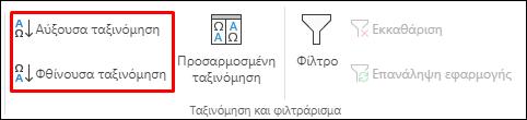 """Κουμπιά αύξουσας ή φθίνουσας ταξινόμησης του Excel στην καρτέλα """"Δεδομένα"""""""