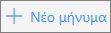 """Στιγμιότυπο οθόνης που εμφανίζει το κουμπί """"Νέο μήνυμα"""" στο Outlook.com."""