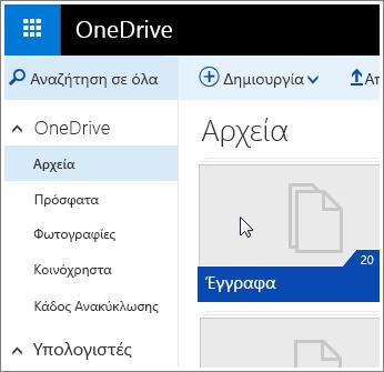 """Στιγμιότυπο οθόνης του φακέλου """"Έγγραφα στο OneDrive""""."""