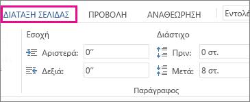 """Εικόνα των επιλογών """"Εσοχή"""" και """"Διάστημα"""" στην καρτέλα """"Διάταξη σελίδας"""""""