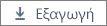 Αναφορές του Office 365 - εξαγωγή των δεδομένων σας σε ένα αρχείο του Excel
