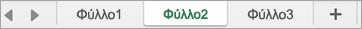 Καρτέλες φύλλου στο Excel