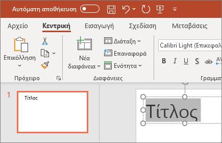 Μορφοποίηση κειμένου PowerPoint