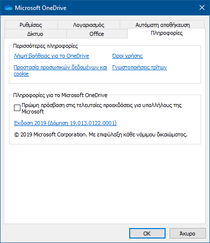 OneDrive - Σχετικά με το περιβάλλον εργασίας χρήστη