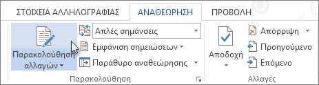 Παρακολούθηση αλλαγών στην κορδέλα του Word