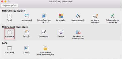Εμφάνιση προτιμήσεις του Outlook με επιλέξει ανάγνωσης