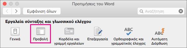 """Στις προτιμήσεις του Word, κάντε κλικ στην επιλογή """"Προβολή"""" για να αλλάξετε τις προτιμήσεις εμφάνισης."""