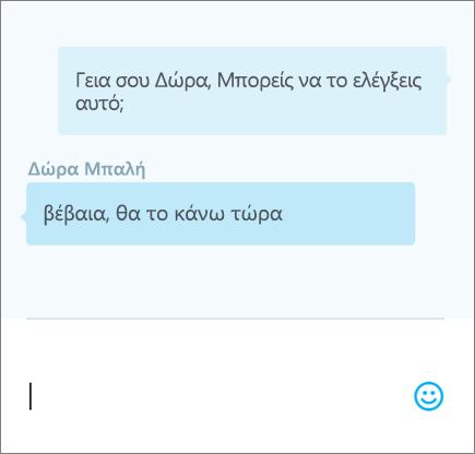 Συνομιλία σε ένα έγγραφο - 3