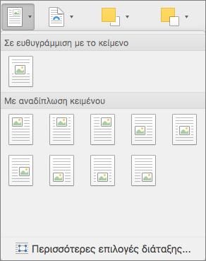 """Στο μενού """"θέση"""", επιλέξτε τη θέση για την επιλεγμένη εικόνα ή αντικείμενο σχεδίου σε σχέση με το περιβάλλον κείμενο."""
