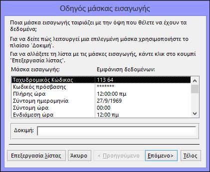 """""""Οδηγός μάσκας εισαγωγής"""" σε βάση δεδομένων υπολογιστή της Access"""