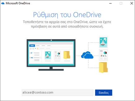 Οθόνη ρύθμισης του OneDrive