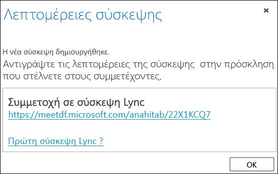 """Στιγμιότυπο οθόνης παραθύρου διαλόγου """"Λεπτομέρειες σύσκεψης"""""""