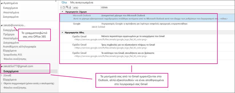 Αφού προσθέσετε το λογαριασμό σας στο Gmail, θα δείτε δύο λογαριασμούς στο Outlook