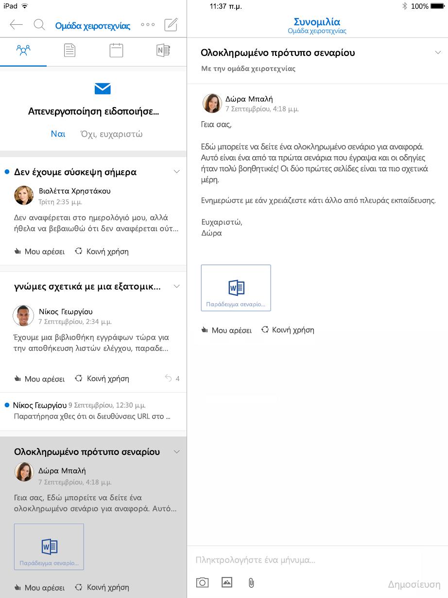 Προβολή συνομιλίας στο Outlook ομάδες για iPad